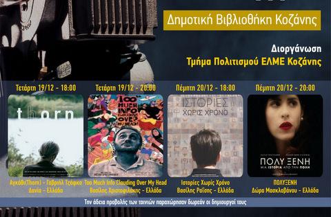 Προβολή των βραβευμένων ταινιών του 58ου Φεστιβάλ Κινηματογράφου Θεσσαλονίκης στην Κοζάνη - Είσοδος Ελεύθερη