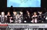 «Βελβεντινές φωνές»: Η όμορφη εκδήλωση με την Άννα Μπιθικώτση – «Ψηλαφίζοντας τις λέξεις με τραγούδια που αγάπησα»-Βίντεο