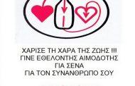 Αιμοδοσία του Συλλόγου Εθελοντών Αιμοδοτών Σερβίων