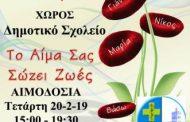 Στα Κρανίδια η 3η Αιμοδοσία του ΣΕΑ «Γέφυρα Ζωής» την Τετάρτη 20 Φεβρουαρίου