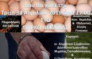 Έθιμο τσουγκρίσματος αυγών την Τρίτη ημέρα του Πάσχα στην Νεράιδα