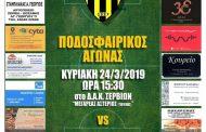 Τιτάν Σερβίων vs F.C Κοζάνη. Κυριάκη 24/3/2019 και ώρα 15:30