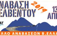 1η Ανάβαση Βελβεντού 2019 στις 13 και 14/04/2019