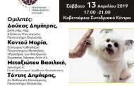 """Ημερίδα """"Η κακοποίηση των ζώων συντροφιάς και η διαχείριση των αδέσποτων"""" το Σάββατο 13 Απριλίου"""
