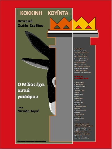 «Ο Μίδας έχει αυτιά γαϊδάρου» από την ΚΟΚΚΙΝΗ ΚΟΥΪΝΤΑ την Παρασκευή 17 Μαίου στις 9 το βράδυ στην αίθουσα τέχνης Κοζάνης
