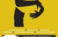Κάλεσμα στο 8ο Αντιρατσιστικό Φεστιβάλ Κοινωνικής Αλληλεγγύης Κοζάνης
