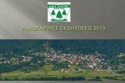 Α.Μ.Σ. ΕΛΑΤΟΣ Ελάτης: Πρόγραμμα Καλοκαιρινών Εκδηλώσεων 2019 – Το Σάββατο 3 Αυγούστου το «Αντάμωμα» Ελατιωτών 2019