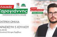 Η κεντρική ομιλία του υποψηφίου βουλευτή π.ε. Κοζάνης Λουκά Ζαρογιάννη στο Πολιτιστικό κέντρο Σερβίων