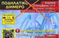 Και νέα αναβολή του 14ου Ποδηλατικού γύρου της λίμνης Πολυφύτου Σερβίων