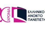 Παράρτημα ΕΑΠ Κοζάνης: Πρόσκληση Εκδήλωσης Ενδιαφέροντος Φοίτησης σε Προγράμματα Σπουδών του ΕΑΠ