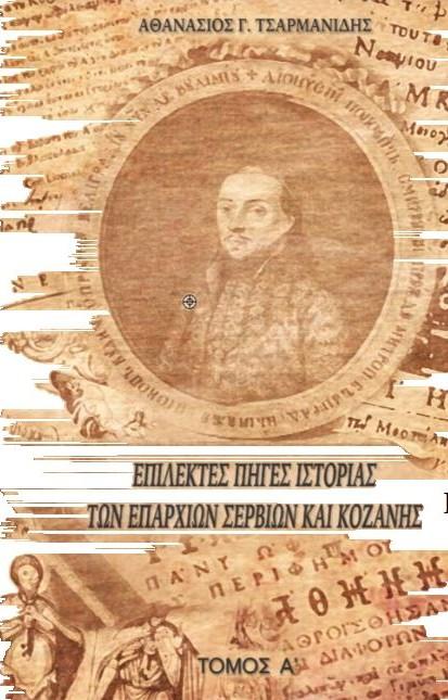 Παρουσίαση του δίτομου έργου του Θανάση Τσαρμανίδη «Επίλεκτες Πηγές Ιστορίας των Επαρχιών Σερβίων και Κοζάνης» την Κυριακή 8 Σεπτεμβρίου