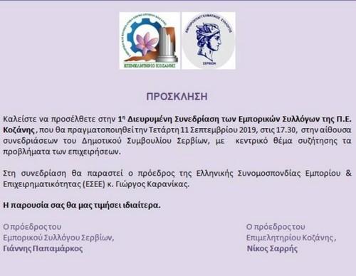 Πρώτη Συνεδρίαση των Εμπορικών Συλλόγων Π.Ε Κοζάνης στα Σέρβια