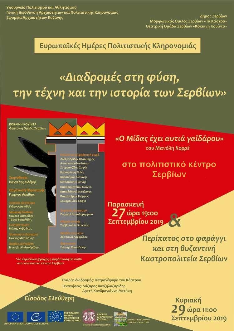 «Ο Μίδας έχει αυτιά γαϊδάρου», του Μανώλη Κορρέ, θα δοθεί στο Πολιτιστικό Κέντρο Σερβίων, αύριο Παρασκευή 27 Σεπτεμβρίου
