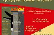 Διαδρομές στη φύση, την τέχνη και την ιστορία των Σερβίων