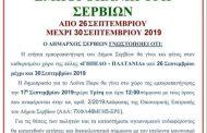Από 26 έως 30 Σεπτεμβρίου η μεγάλη εμποροπανήγυρη στα Σέρβια