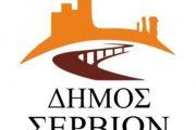 Έγκριση χρηματοδότησης  από το LEADER προτάσεων του πρώην δήμου Σερβίων-Βελβεντού που αφορούν τον Δήμο Σερβίων