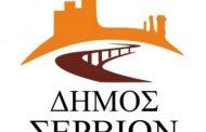 Ανακοίνωση του Δήμου Σερβίων για φωτογραφικό υλικό προβολής της περιοχής