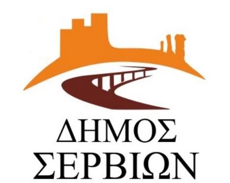 Ανακοινώσεις Δήμου Σερβίων
