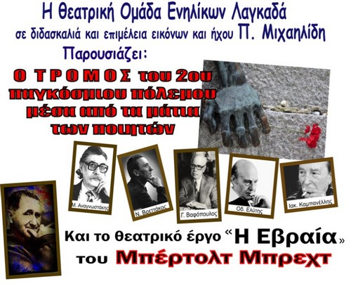 Eκδήλωση – αφιέρωμα στην επέτειο της 28ης Οκτωβρίου 1940