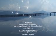 ΔΗΜΟΣ ΣΕΡΒΙΩΝ - Ευχές!