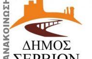 Κλειστά τη Δευτέρα 3 Φλεβάρη το 1ο & 3ο Νηπιαγωγείο λόγω απολύμανσης