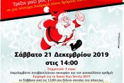 Σέρβια SANTA RUN 2019 το Σάββατο 21 Δεκεμβρίου