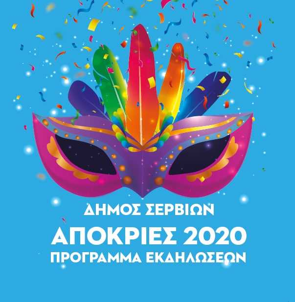 Οι αποκριάτικες εκδηλώσεις για το Σάββατο και την Κυριακή 22 & 23.02 στα Σέρβια