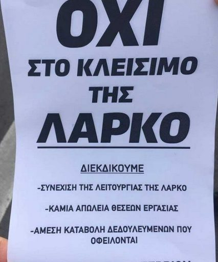 Διαμαρτυρία στη γέφυρα Σερβίων για τη ΛΑΡΚΟ (φωτογραφίες και βίντεο)