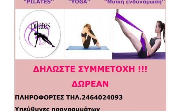 «Γυναίκα και άθληση» στο Δήμο Σερβίων